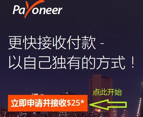 Payoneer(派安盈)免费美国银行卡申请、收卡、用卡全指南